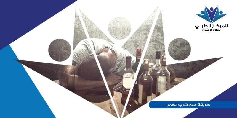 علاج شرب الخمر بالاعشاب, كيفية ترك شرب الخمر, كيفية التخلص من شرب الخمر