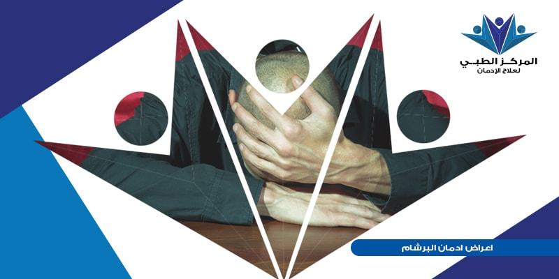 اعراض ادمان البرشام،ما هي حبوب الترامادول، ما هي استخدامات الترامادول الطبية سابقا، هل ينجح علاج ادمان الترامادول في المنزل
