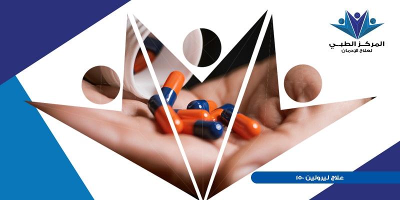 علاج ليرولين 150، ما هي استخدامات علاج ليرولين الطبية، مراحل  علاج ادمان ليرولين، ماهو عقار ليرولين 150 مجم