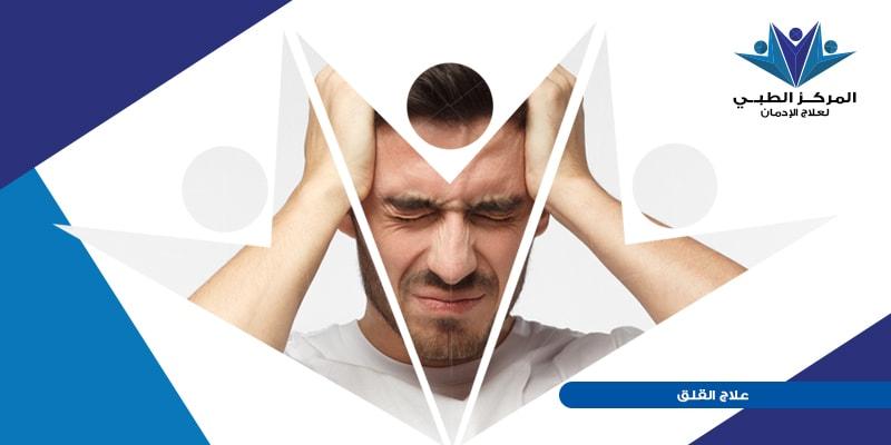 علاج القلق النفسي الحاد، علاج القلق النفسي بالقران