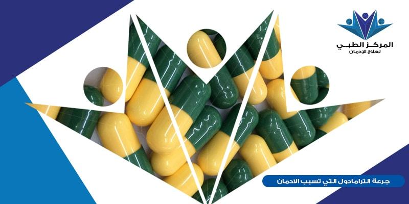جرعة الترامادول التي تسبب الادمان، هل توجد جرعة امنة من الترامادول،الترامادول 225،خطورة تعاطي الترامادول بدون وصفة طبية