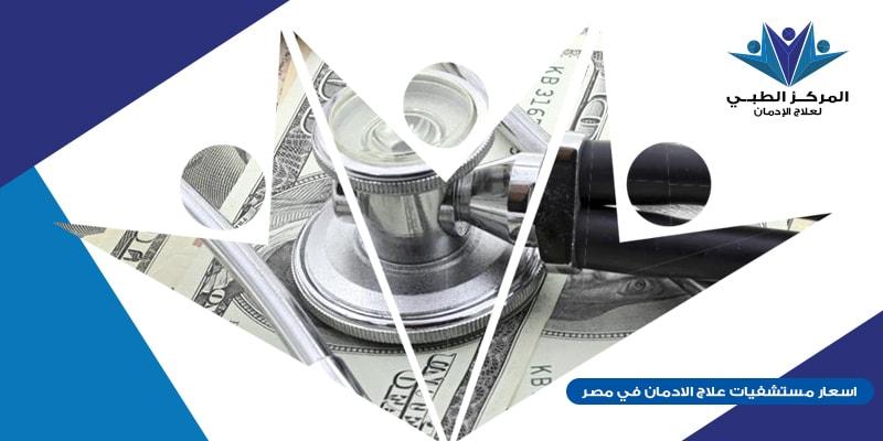 مصحات علاج الادمان في مصر مجانا، مصحة  لعلاج الادمان