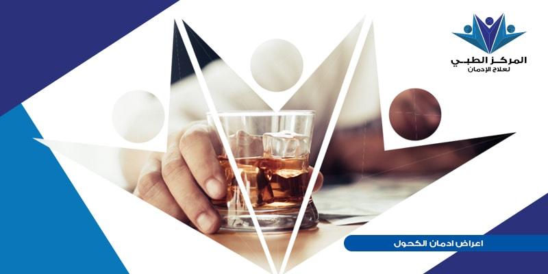 اعراض ادمان الكحول، كيف تكون شخصية مدمن الكحول،مدة ادمان الكحول،تصرفات مدمن الكحول، ما هي اسباب ادمان الكحول