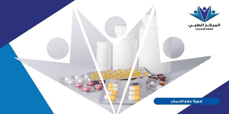 ادوية تسبب الإدمان، ادوية علاج الإدمان من التراماد