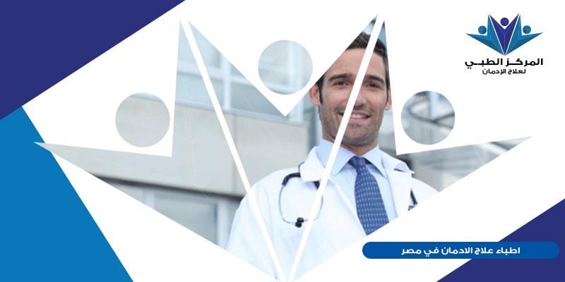 كيف تصل إلى أفضل أطباء علاج الادمان في مصر ؟،  من هو أفضل دكتور لعلاج الادمان في مصر ؟، أين توجد اشهر مراكز علاج الادمان ؟