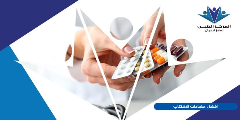 ما هي افضل مضادات الاكتئاب بدون أعراض جانبية ؟،تعرف على افضل مضادات الاكتئاب في مصر، ما هي فوائد مضادات الاكتئاب ؟
