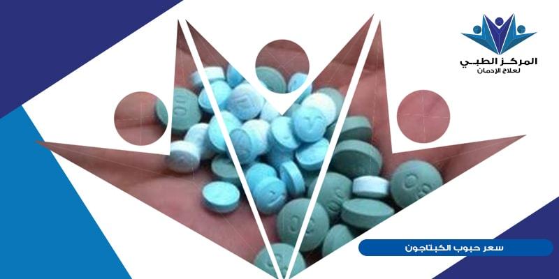 تعرف على حبوب الكبتاجون  و اضرارها،هل حبوب الكبتاجون الأصلي مواد مخدرة ؟،تعرف على خطورة استخدام بديل الكبتاجون في مصر ؟