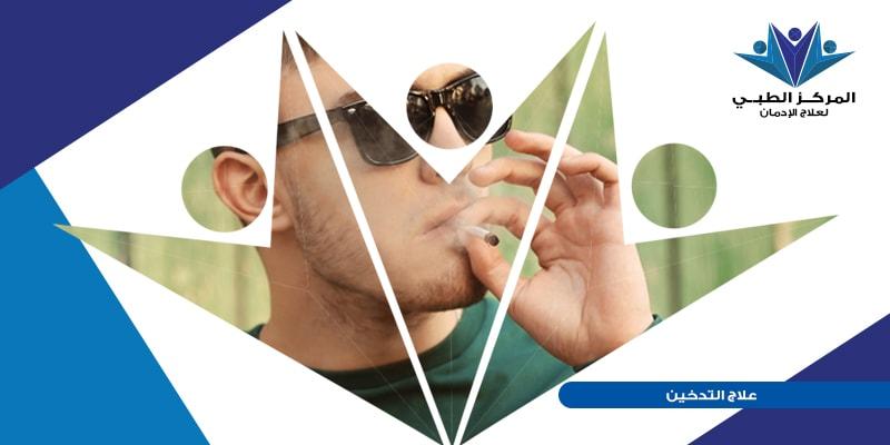 الاقلاع عن التدخين  خلال اسبوع، علاج التدخين بالحليب