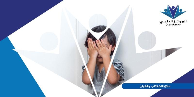 ما مدى نجاح علاج الاكتئاب بالقران ؟.،هل يمكن علاج الاكتئاب بالقران عن طريق قنوات اليوتيوب ؟، كيف يمكن علاج الاكتئاب والقلق والخوف بالقران ؟