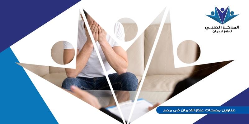 مصحة لعلاج الادمان في القاهرة، افضل مستشفي لعلاج ا