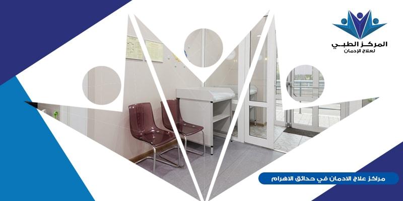 مراكز علاج الادمان، مستشفي علاج الادمان