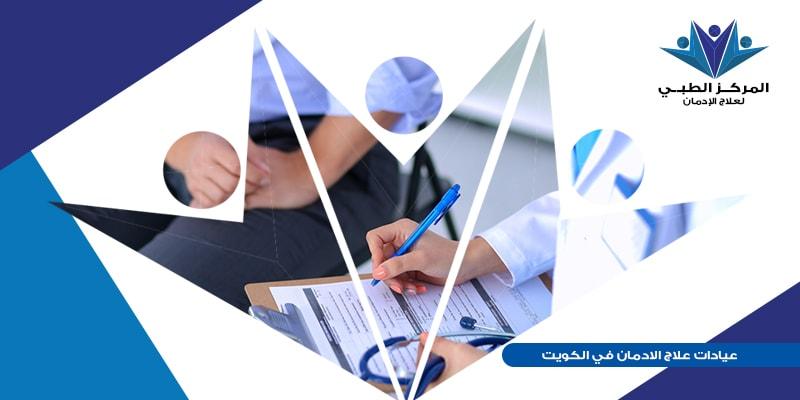 ما مدى نجاح عيادات علاج الادمان في الكويت ؟، ما هي افضل عيادات علاج الادمان في الكويت ؟، كيف تتواصل مع افضل مركز لعلاج الادمان بالكويت ؟