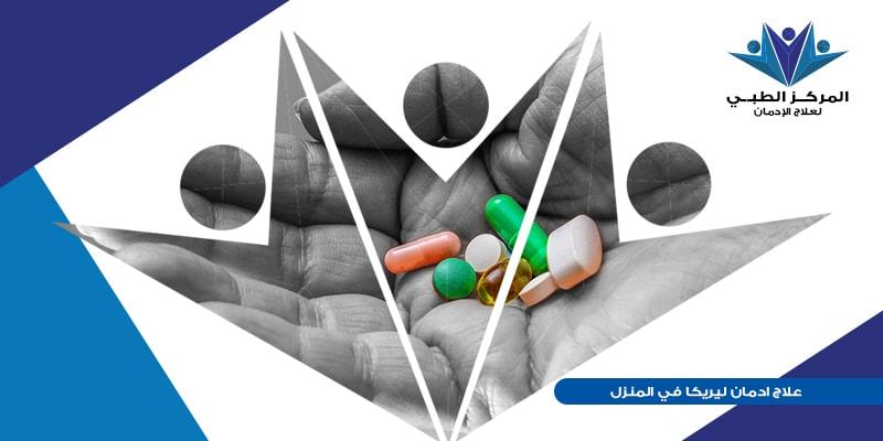طرق علاج الادمان في المنزل، أدوية علاج الادمان، ادوية علاج الادمان، خطوات علاج الادمان، علاج ادمان المخدرات بالقران