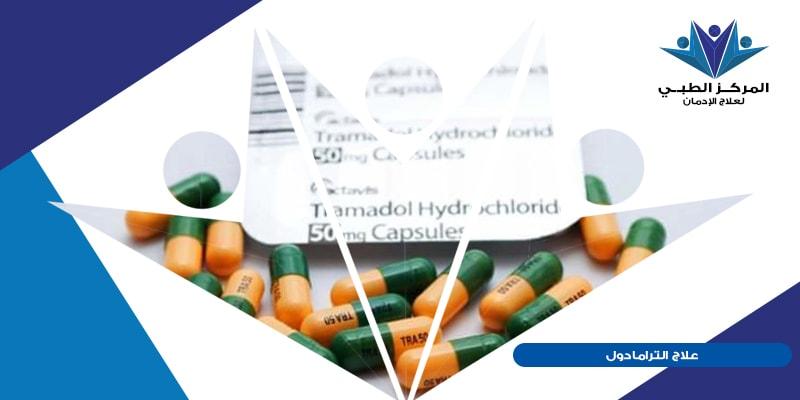 هل يمكن علاج الترامادول بدون ألم ، ما هي الاستخدامات الطبية لعلاج الترامادول 225 ؟، هل ينجح علاج ادمان الترامادول بالأدوية ؟