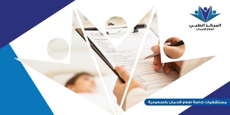 عيادات خاصة لعلاج الادمان بالرياض، افضل دكتور لعلاج الادمان في الرياض، مستشفى لعلاج الادمان في الرياض