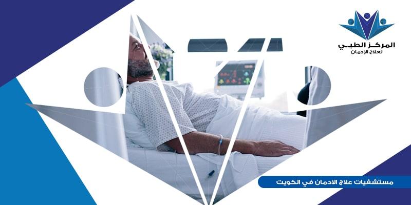 عنوان مستشفى الامل لعلاج الادمان، مركز علاج الادمان، افضل دكتور لعلاج الادمان، فضل مستشفى لعلاج الادمان في مصر