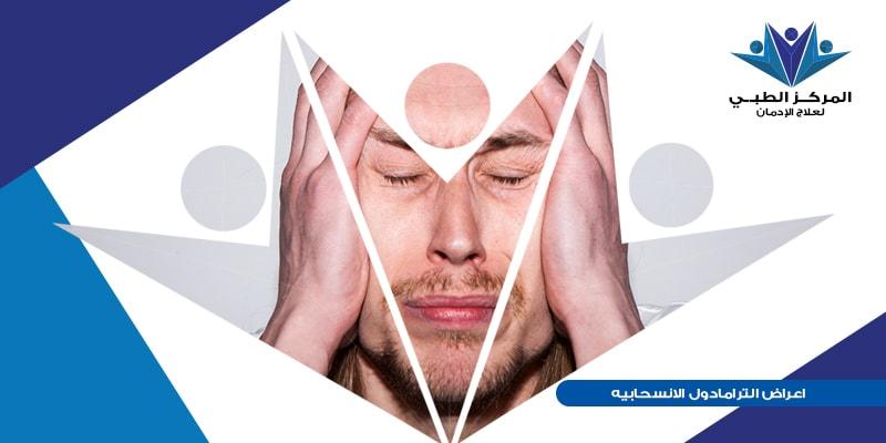 اعراض الترامادول الانسحابية