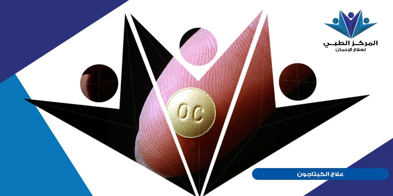 علاج الكبتاجون ،ما هي حبوب الكبتاجون،ما هي الآثار الجانبية لادمان الكبتاجون، هل يمكن علاج الكبتاجون بدون مستشفى