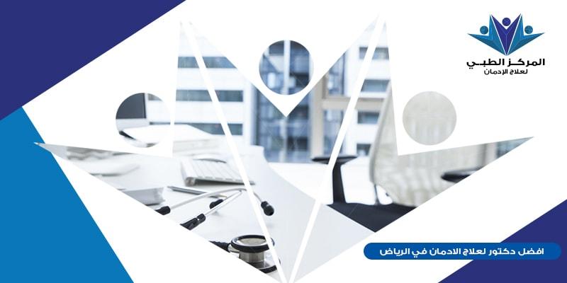 أفضل دكتور لعلاج الادمان في الرياض ، ماذا تقدم مستشفى لعلاج الادمان في الرياض ، ماذا عن مركز استشارات الادمان بالرياض