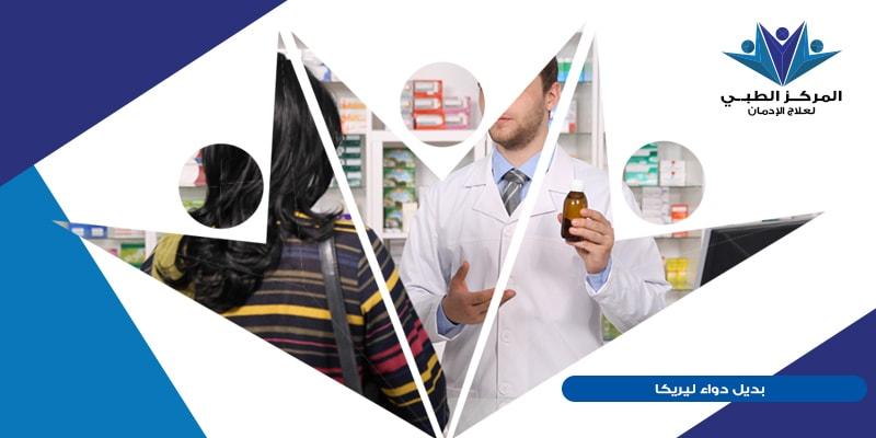 دواء ليريكا،بديل دواء ليريكا 150،ما هي البدائل الطبيعية التي تعطي نفس تأثير ليريكا،نيورونتين بديل ليريكا