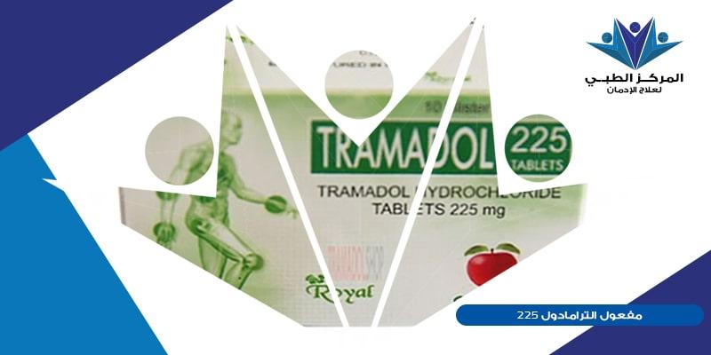 مفعول الترامادول 225 الضار،ما هو الاستخدام الطبي الاساسي للترامادول، حبوب الترامادول 225 ،ما هي الية عمل حبوب الترامادول الطبية