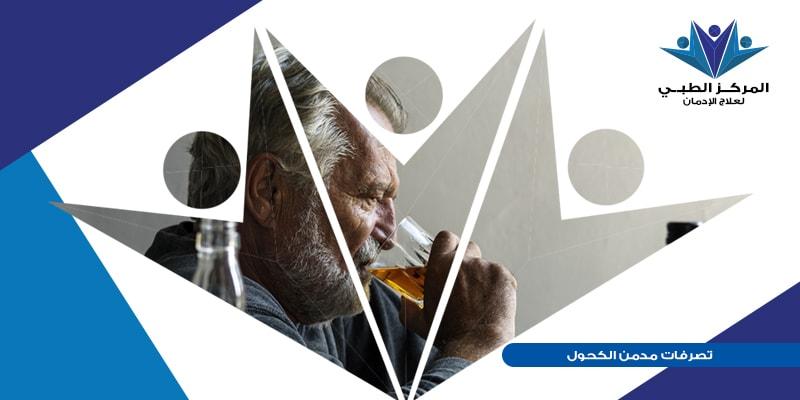 علامات الشخص السكير، اسباب ادمان الكحول، اعراض شرب البيره، اثار شرب الخمر، ريحة الخمر