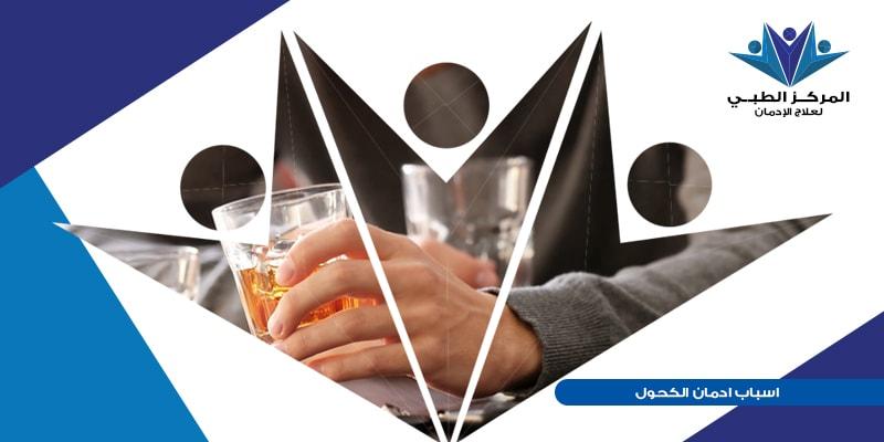 شعور شارب الخمر، اسباب الوقوع في الخمر، ادمان الكحول، علاج ادمان الكحول، اعراض ترك الخمر
