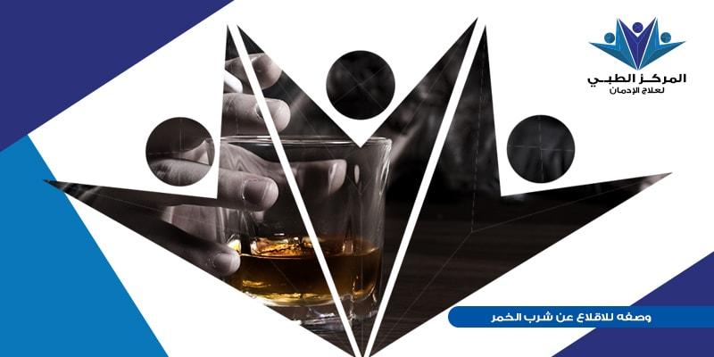 وصفه للاقلاع عن شرب الخمر،علاج شرب الخمر بالاعشاب، هل يمكن علاج شرب الخمر بالقران،دعاء لهداية شارب الخمر
