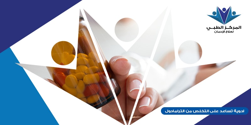 اسماء حبوب مخدرة تباع في الصيدليات، مخدرات تباع في الصيدليات،  بديل دواء الترامادول في مصر، ادوية مخدرة غير ممنوعة