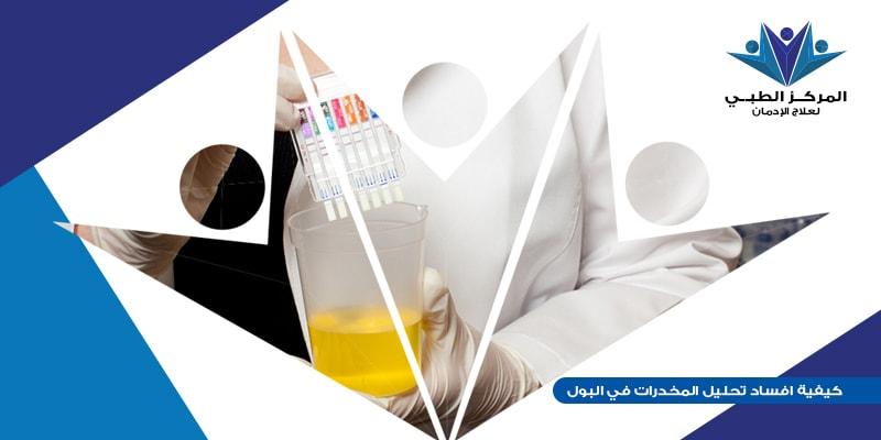 خداع تحليل البول المخدرات،كيفية التخلص من المخدرات في البول،شريط تحليل البول المخدرات،تحليل المخدرات الترامادول،كيفية التخلص من اثار الحشيش في البول و الدم