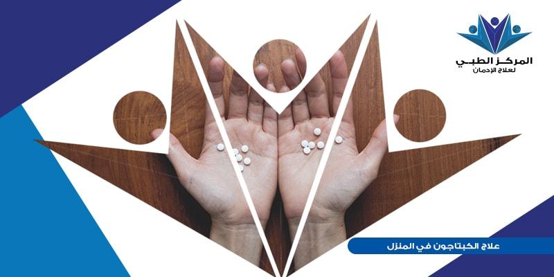 الادمان على الكبتاجون،ما هي مفككات الكبتاجون،علاج الكبتاجون في المنزل،علاج الكبتاجون بالاعشاب