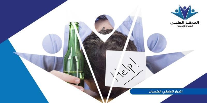 تعاطي الكحول،أضرار الخمر الصحية،هل هناك  استخدامات طبية…