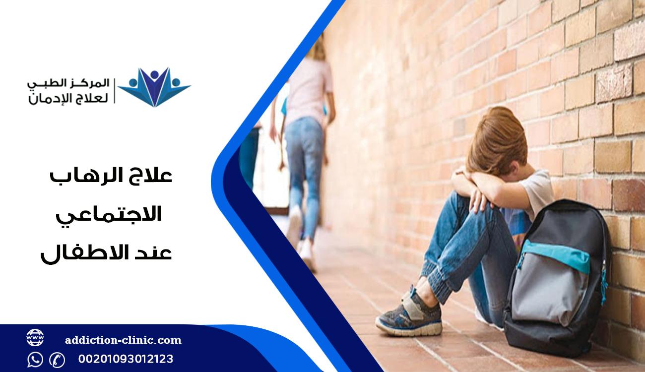 ما هو تعريف الرهاب الاجتماعي ؟، تعرف علي أعراض الرهاب الاجتماعي عند الأطفال،أفضل علاج للتخلص من الرهاب الاجتماعي في المركز الطبي