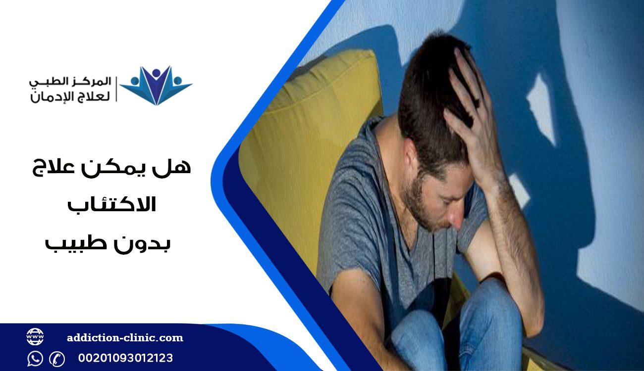 هل يمكن علاج الاكتئاب في المنزل ؟،علاج الاكتئاب المرأة،أبرز خطوات علاج الاكتئاب والقلق في المركز الطبي؟