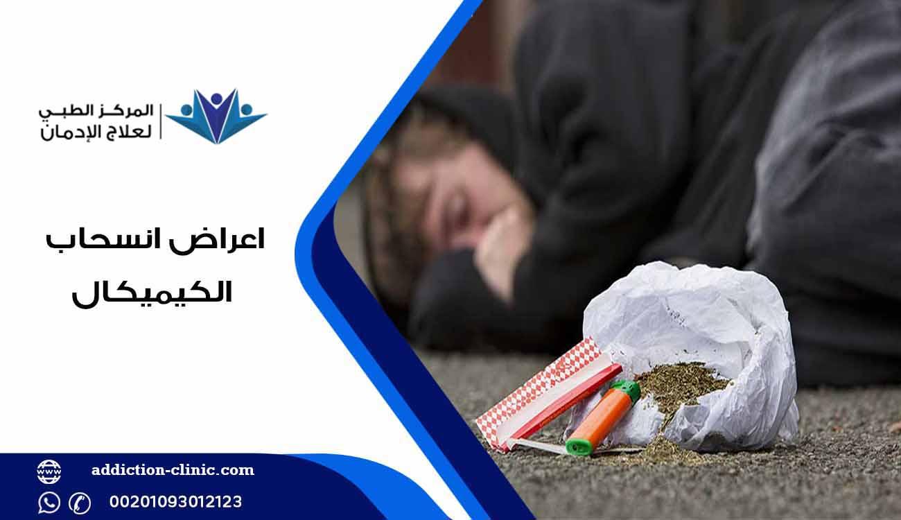 ما هو تأثير مخدر الكيميكال على الجسم؟،ما هي أعراض انسحاب الكميكال ؟،علاج إدمان الكيميكال في المركز الطبي