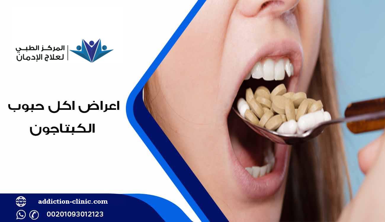 ما هي اعراض اكل حبوب الكبتاجون،الأضرار الصحية التي تنتج عن أكل حبوب الكبتاجونكيفية التخلص من إدمان حبوب الكبتاجون