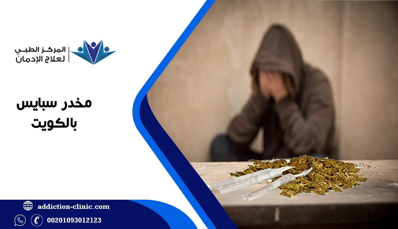 مدى انتشار مخدر سبايس في الكويت،اكتشف مكونات مخدر سبايس،علاج إدمان السبايس في المركز الطبي