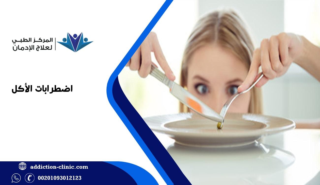 ما هي أنواع اضطرابات الأكل،الآثار الصحية الضارة التي يصاب بها مريض فقدان الشهية العصبي.،الشره المرضي العصبي