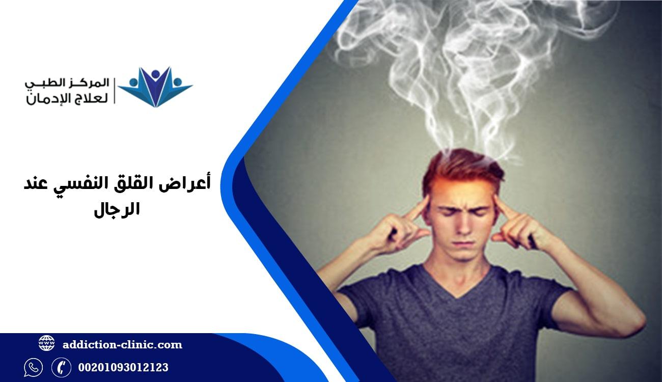 أنواع القلق،أعراض القلق النفسي عند الرجال،طرق طبيعية لتقليل القلق