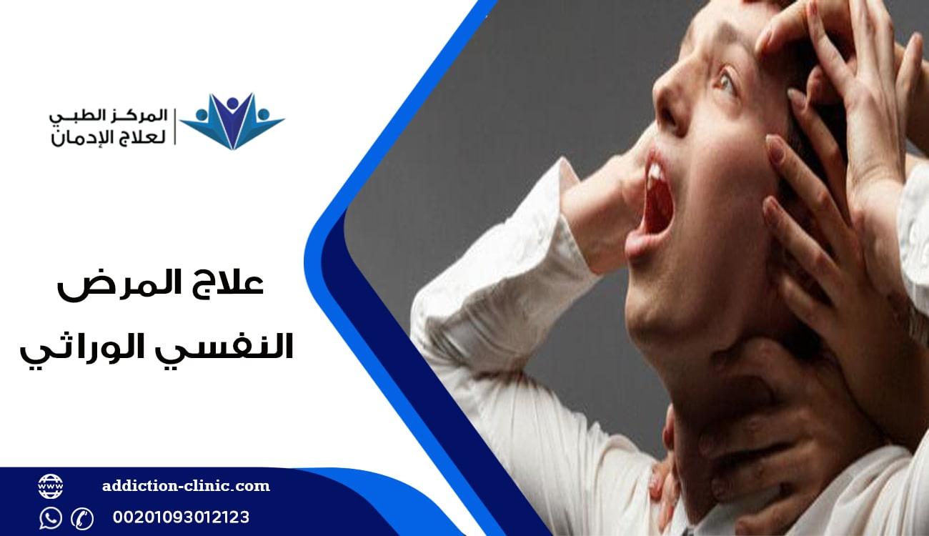 دور الوراثة في الأمراض النفسية،أنواع المرض النفسي الوراثي،كيفية وقاية الأبناء من الأمراض النفسية الوراثية